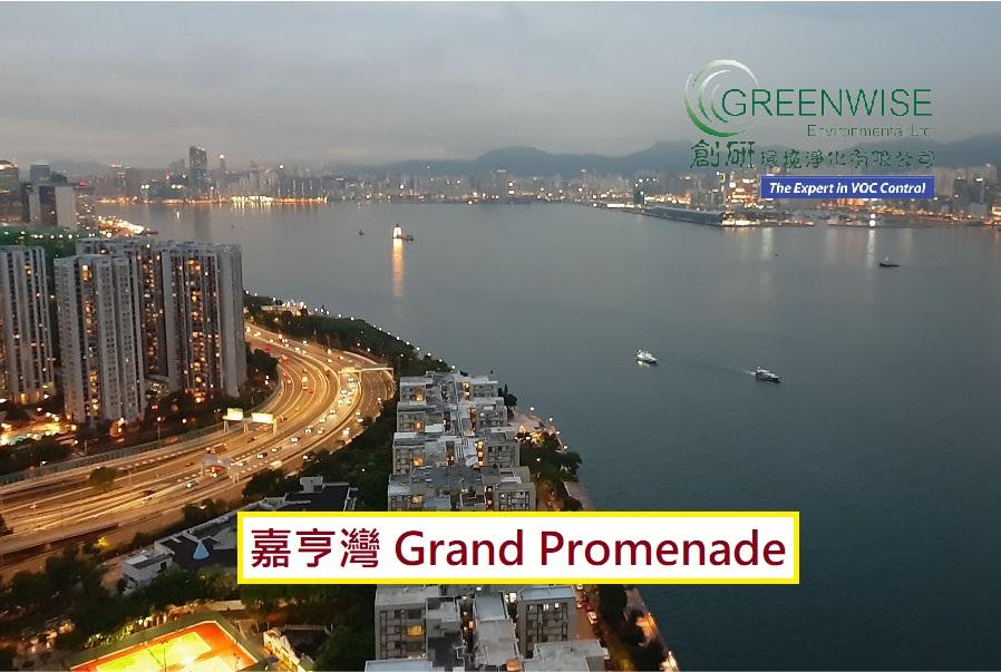 嘉亨灣 Grand Promenade