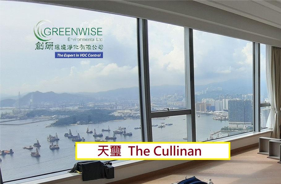 天璽 The Cullinan