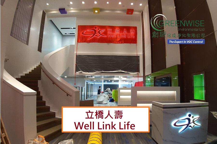 立橋人壽 Well Link Life