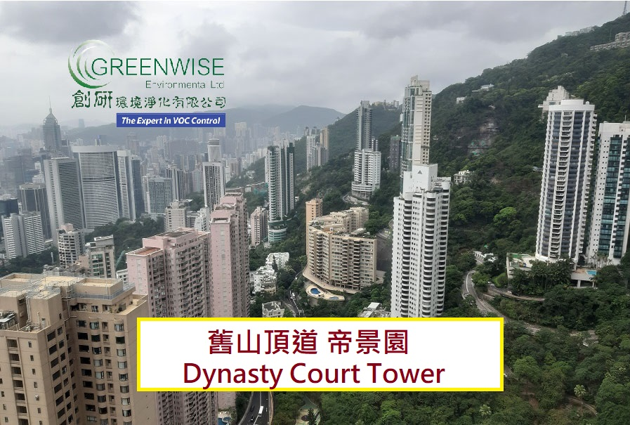 舊山頂道帝景園 Dynasty Court Tower